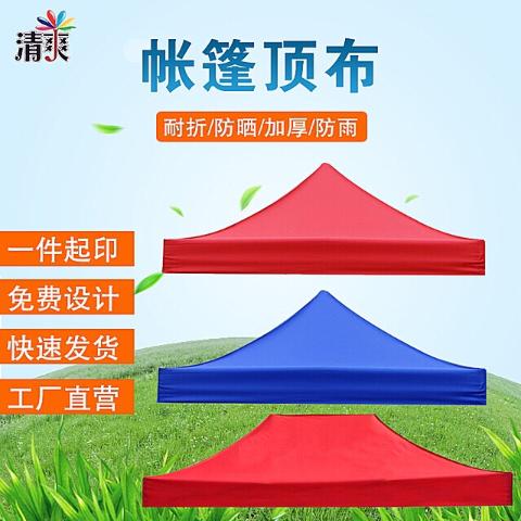 户外广告顶棚布四角四脚3X3帐篷布加厚遮阳棚帐篷顶布摆摊伞布