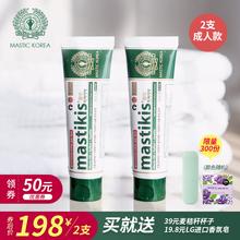 成人2支 麦斯特凯斯乳香牙膏抗幽门螺旋杆菌HP去除口臭家庭实惠装