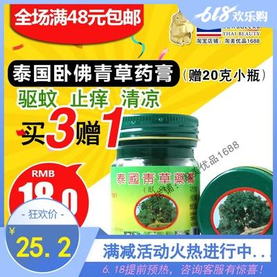 泰国泰中和卧佛牌青草药膏50g/瓶 卧佛防蚊虫叮咬止痒烫伤清凉油