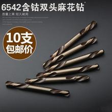 双头硬质合金麻花钻头钨钢钻头不锈钢钻头瓷砖钻角铁角钢专用钻头