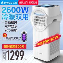 志高可移动空调家用大1匹冷暖一体机立式小型免安装 无外机便携式