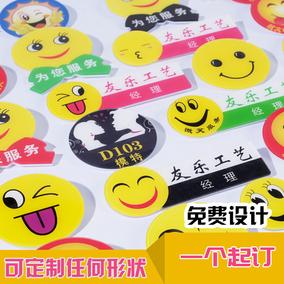 笑脸滴塑胸牌定做微笑服务别针式工号牌亚克力小号笑脸工作牌定制