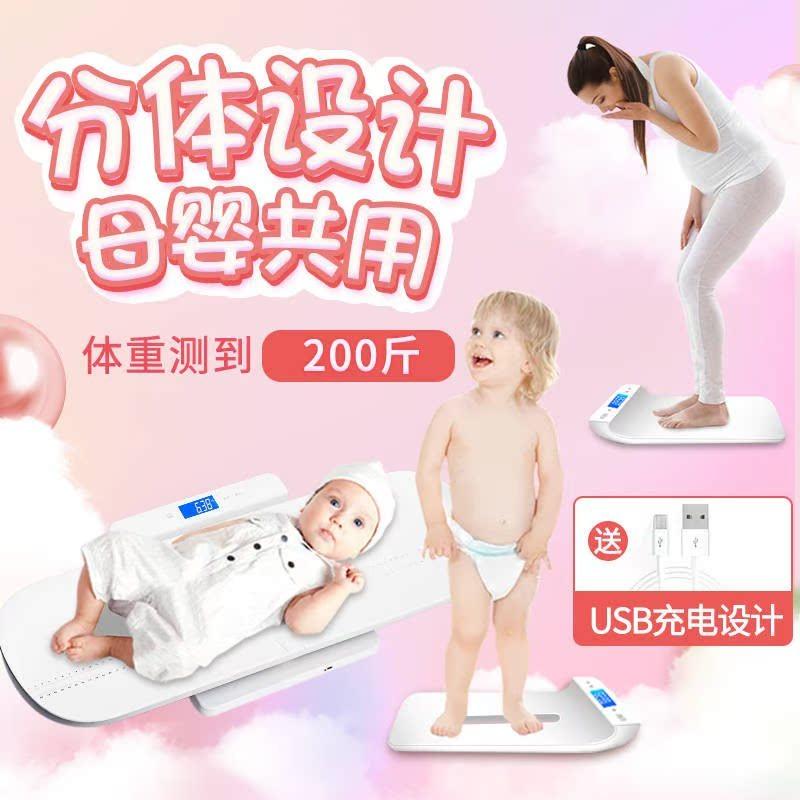 充电婴儿秤电子秤家用宝宝秤新生婴儿体重秤电子婴儿称重器电子。