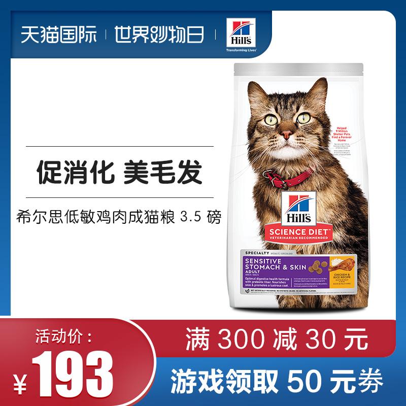 Корм для кошек Артикул 590723809323