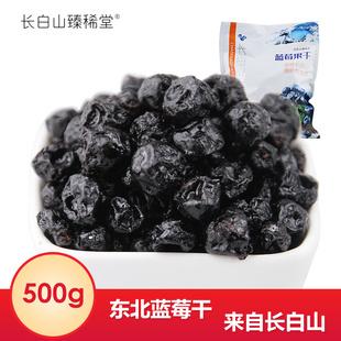 长白山臻稀堂蓝莓干野生无添加500g包装 东北特产孕妇干果休闲零食
