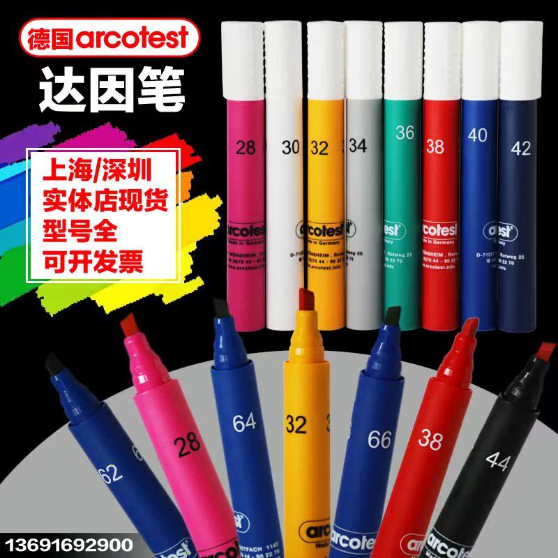 德国arcotest达因笔18至72美国ACCU A.Shine电晕笔翠远张力测试笔