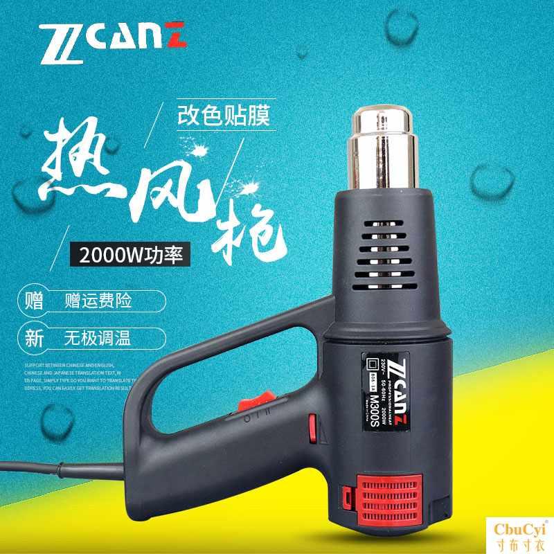汽车改色贴膜电烤枪 小型热风枪改色隐形车衣电风吹加热大功率