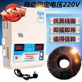 Regulator 207000w ultra-home 90v low pressure 220v regulated power pure copper 20kw fully automatic three-pack pressure