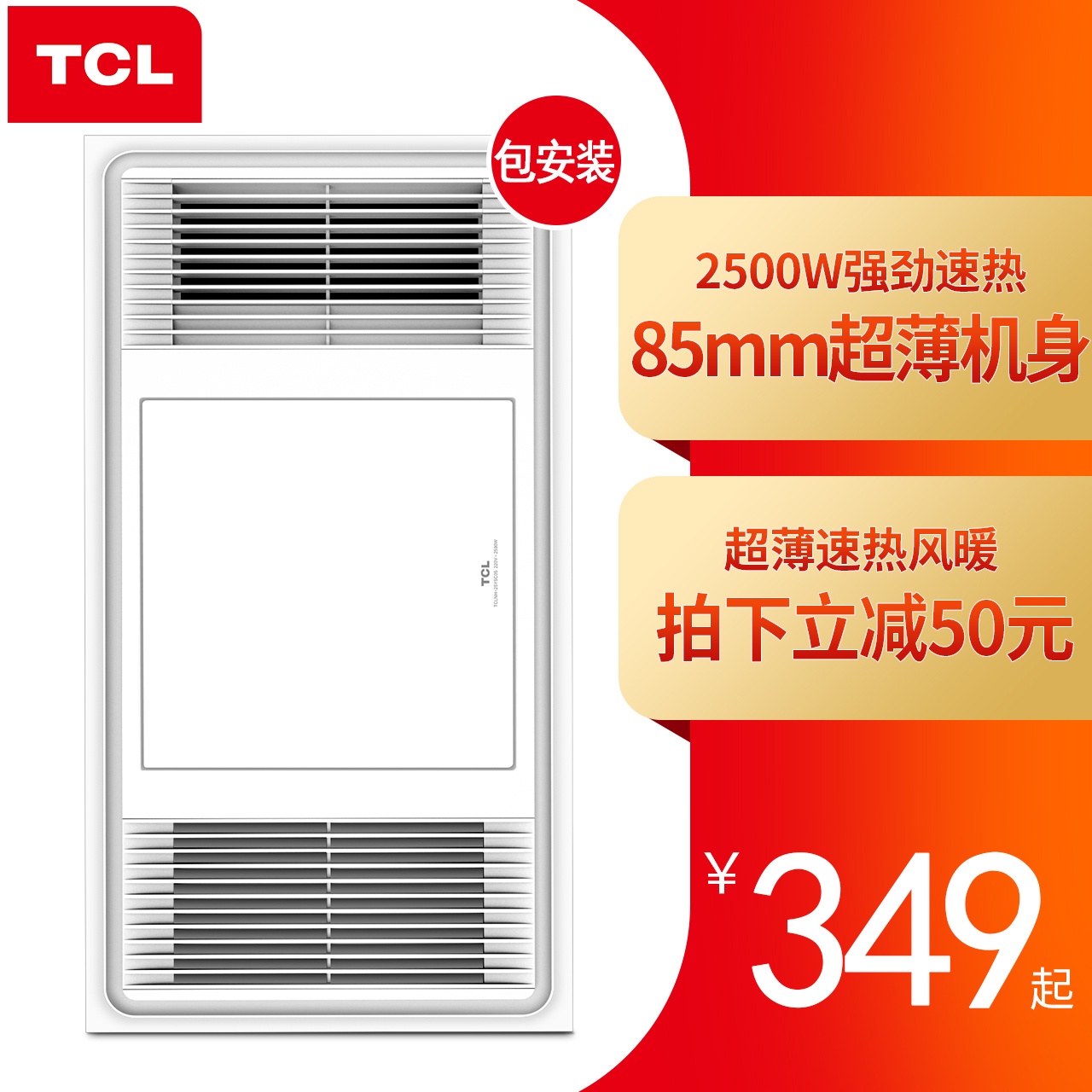 TCL室内加热器TCLNH-26Y5C01浴霸
