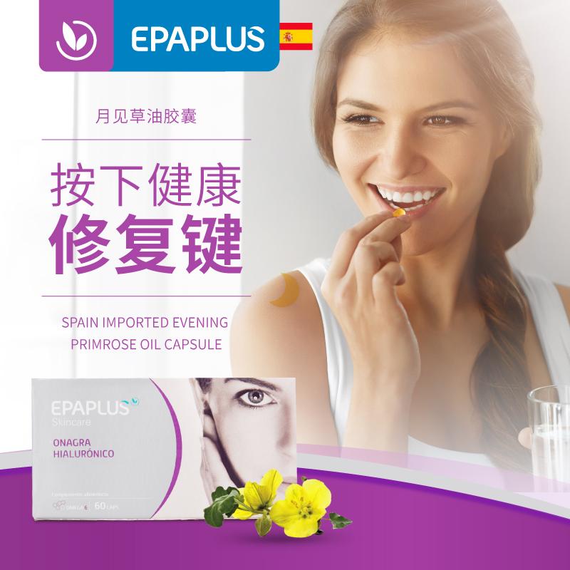 直邮Epaplus西班牙月见草油胶囊调节内分泌抗炎症滋润肌肤60颗