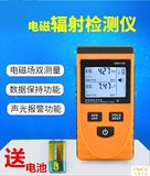 Standard intelligent electromagnetic radiation tester GM3120 home radiation electric field detector electromagnetic radiation measurement