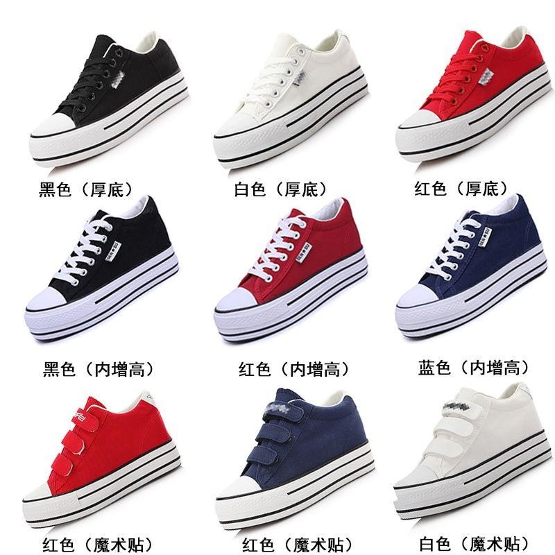 春夏街拍小白鞋百搭帆布鞋女韩版学生内女鞋休闲厚底松糕板鞋