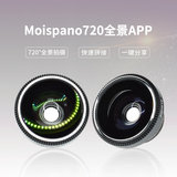 Mobile phone high definition 1080P fisheye lens small fixed focus distortion camera Android Apple general external 720 asteroid crystal ball VR multi-function panoramic camera APP lens accessories