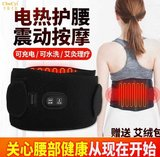 Spring and autumn heating lumbar intervertebral disc men's warm packs with smart belt waist male heating multi-function driver electric