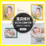 2019 cute children newborn enlargement still baby full moon theme baby birth sample book PSD template