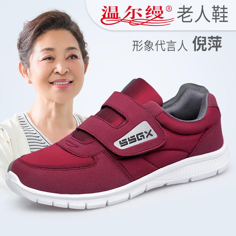 温尔缦老人鞋正品春季软底舒适妈妈鞋防滑中老年休闲平底健步鞋女