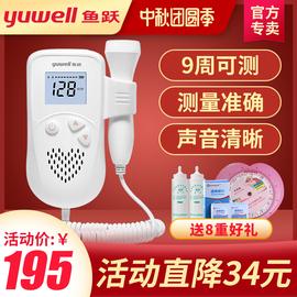 鱼跃胎心监测仪孕妇家用多普勒无辐射胎儿胎动听诊器监护仪可充电图片