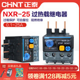 Chint Thermal Overload Protector NXR-25 Kunlun Thermal Relay 380V220V 1A 4A 6A10A13A25A