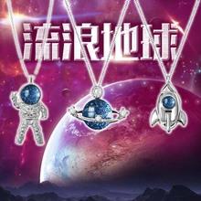 原创设计流浪地球S925纯银琉璃石宇航员飞船星幻项链吊坠情侣礼物