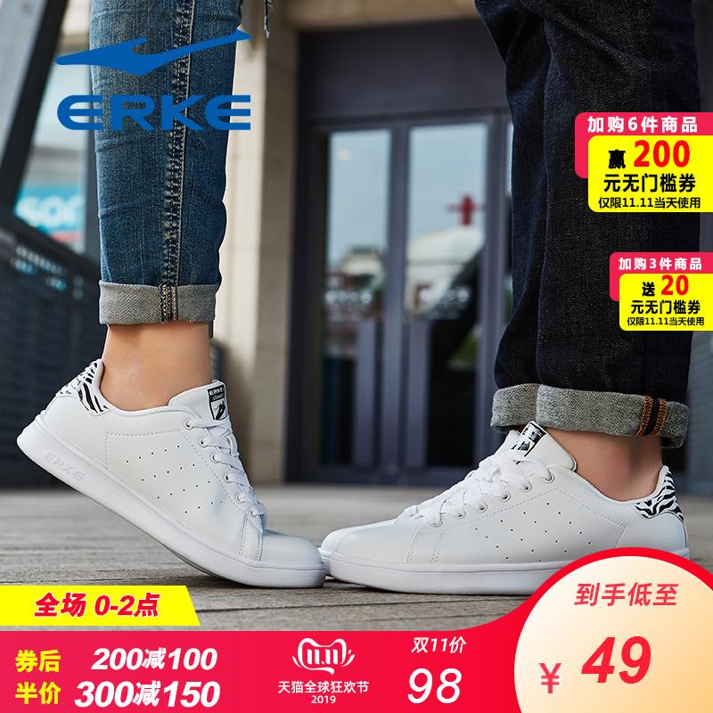 鸿星尔克男鞋小白鞋官方板鞋男女情侣旗舰滑板鞋运动鞋透气休闲鞋