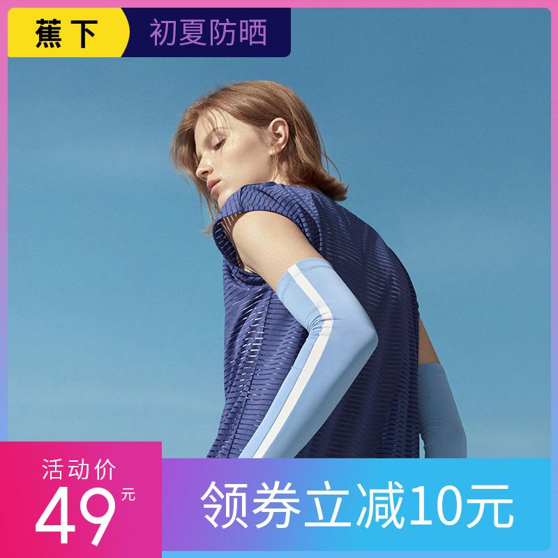 蕉下官方旗舰店官网夏季冰爽防晒袖套冰丝女加长薄款紫外线护手臂
