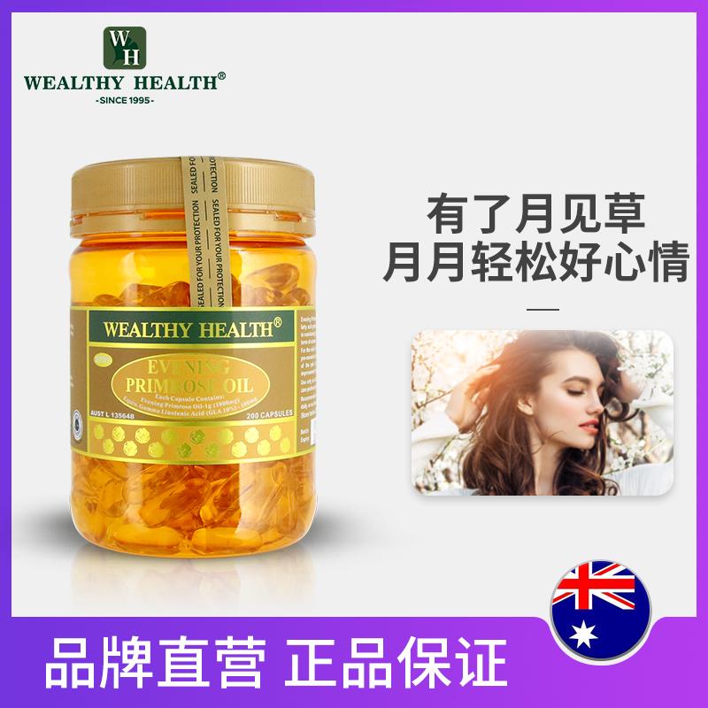WealthyHealth富康进口月见草油胶囊200粒女性调节内分泌缓解痛经