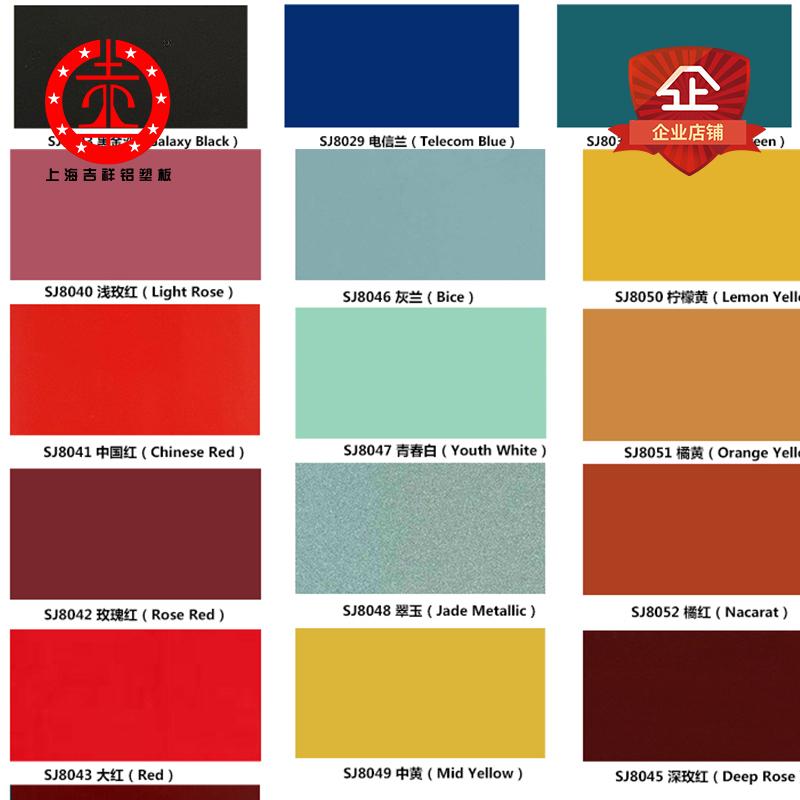 上海吉祥铝塑板4mm12丝 内墙外墙干挂铝塑板门头招牌幕墙装饰板材