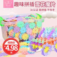 拼插益智玩具legao 雪花片加厚大号儿童积木塑料玩具男孩女孩拼装图片
