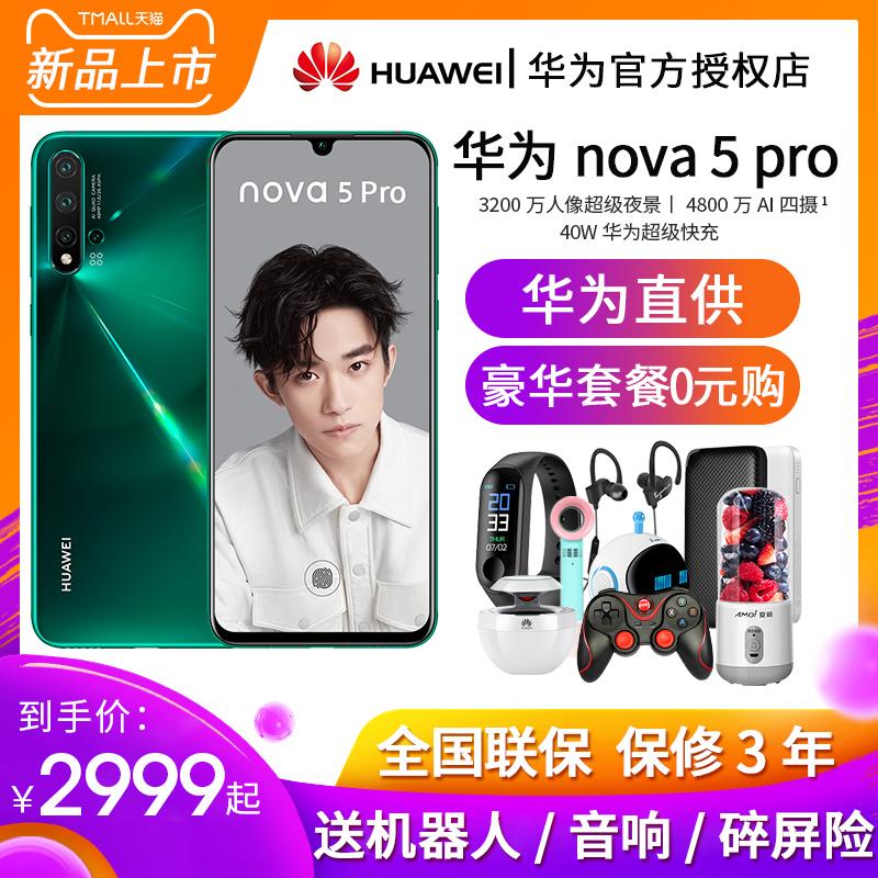 当天发分期免息/Huawei/华为 nova 5 Pro新款手机官方旗舰店正品华为nova5pro/nova5i/4e/p30pro直降荣耀20