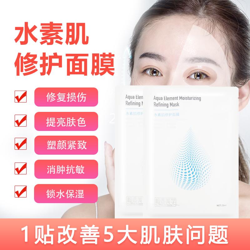 新款上市热销推荐相遇美学水素肌修护面膜 补水保湿滋润提亮肤色