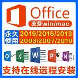 Microsoft Genuine Office2016 2010 2019 365 2013 Activation Code Professional Enhanced Permanent Key Key visio2019 word project2016 2019 mac