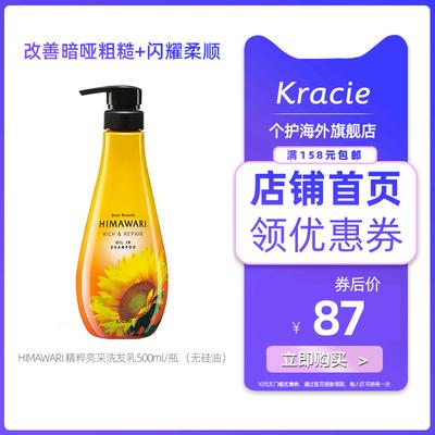 日本HIMAWARI向日葵精华洗发水500ml 无硅油控油修护男女进口包邮