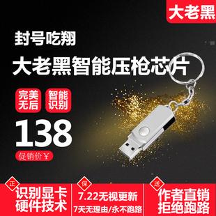 绝地求生压枪芯片usb鼠标宏智能硬件外设无后座血雾追踪主播专用