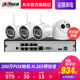 Dahua Dahua POE Monitoring Equipment Suite 2 million Webcam Monitor HD Home Commercial System