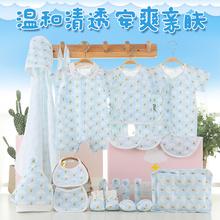 婴儿衣服夏季薄款 3个月6初生刚出生宝宝用品 纯棉新生儿礼盒套装
