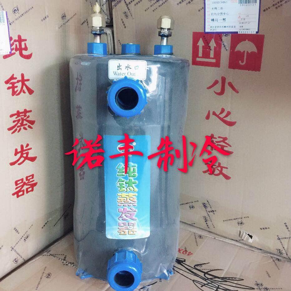 1.5p 2p 3hp 5hp 6匹 热器钛炮泡管蒸发器1p鱼缸钛桶蒸发器纯钛