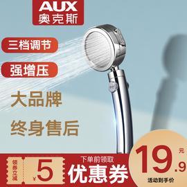 奥克斯增压淋雨淋浴花洒喷头加压洗澡沐浴套装家用高压软管莲蓬头图片