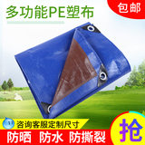 Rain rainbow thickening truck tarpaulin waterproof sunscreen thickening rain shade cloth insulation poncho plastic PE canopy