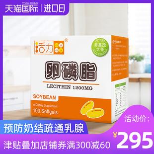 中国台湾进口活力mama妈妈卵磷脂哺乳通乳堵奶胀痛去硬块通奶结块