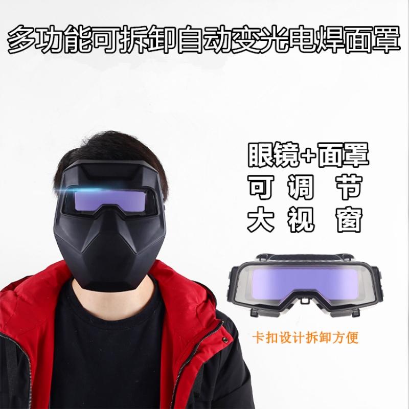 太阳能自动变光电焊面罩头戴式氩弧二保焊帽工焊接防护眼镜全脸