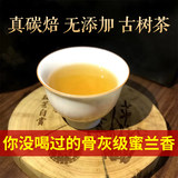 Chaozhou Phoenix Single Tea Wuhuan Lanlan Fragrance Alpine Premium Single Bush Tea Authentic Phoenix Tea 500g