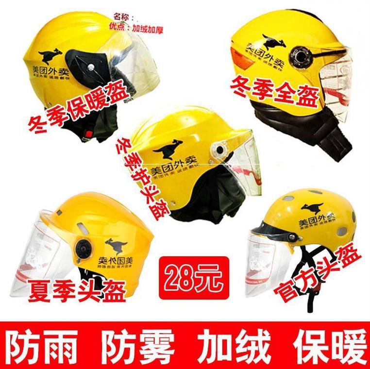美团头盔外卖工作衣服夏季短袖保暖春秋卫衣透气半全盔外卖箱装备