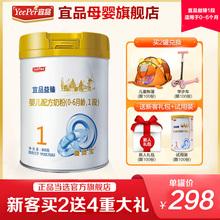宜品益臻奶粉1段新生婴儿一段益生菌配方牛奶粉0-6个月800克
