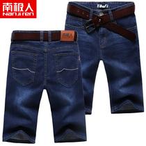 南极人夏季薄款牛仔短裤男士七分裤宽松弹力5五分直筒7分休闲中裤
