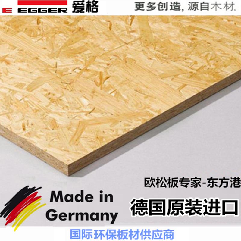 中国9mm德国原装进口爱格 EGGER 欧松板 OSB E0 家具板 定向刨花