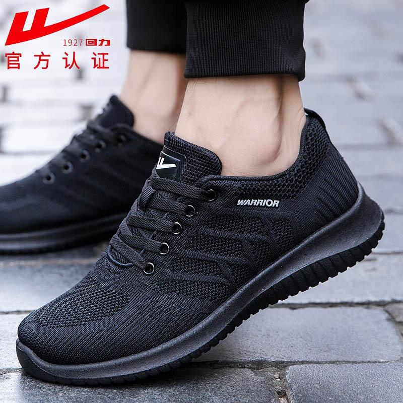 回力男鞋透气休闲跑步运动鞋男全黑色网面鞋子超轻便软底工作布鞋