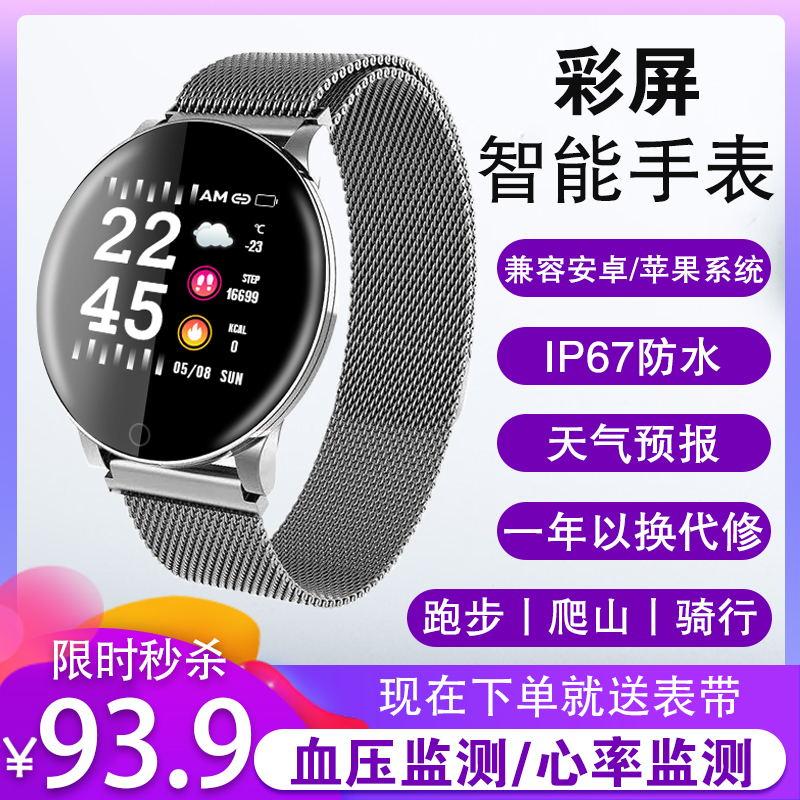 多功能炫戴W8GTR测心率智能圆计步蓝牙