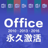 Microsoft office2019 2016 2010 2013 365 visio project professional enhancement permanent activation code key MAC