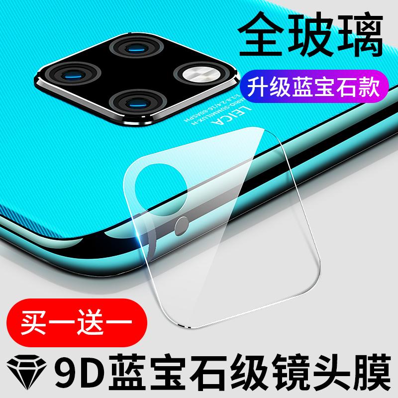 华为mate20镜头膜20pro手机镜头钢化膜p30保护圈p20pro后背20x防指纹荣耀magic2后置摄像头膜p20配件玻璃贴膜