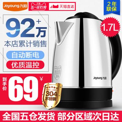九阳电热水壶家用烧水壶烧水器304不锈钢自动断电1.7L大容量正品性价比高吗